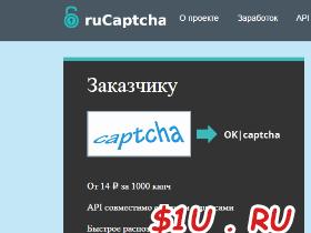 Один секрет ruCaptcha